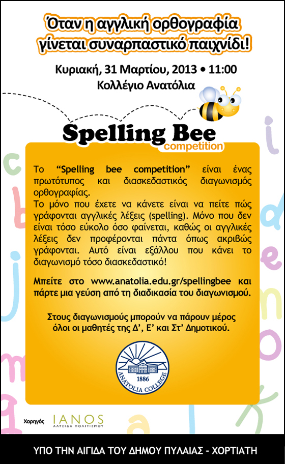 Spelling bee quotes quotesgram for Spelling bee invitation template