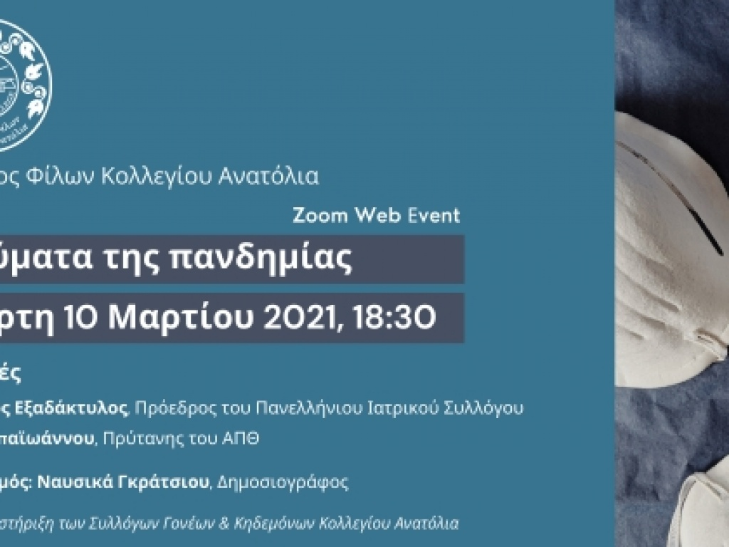 «Δι-λύματα της Πανδημίας»:Διαδικτυακή Εκδήλωση του Συλλόγου Φίλων του Κολλεγίου Ανατόλια