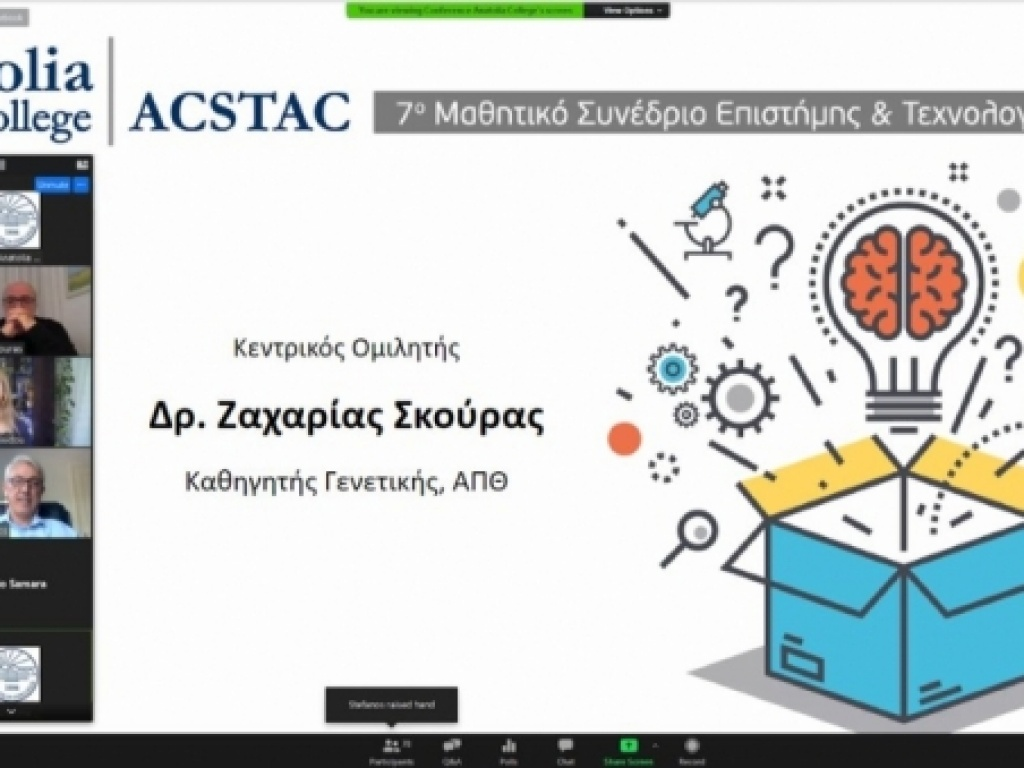 Το 7ο Μαθητικό Συνέδριο Επιστήμης & Τεχνολογίας ACSTAC Διαδικτυακά