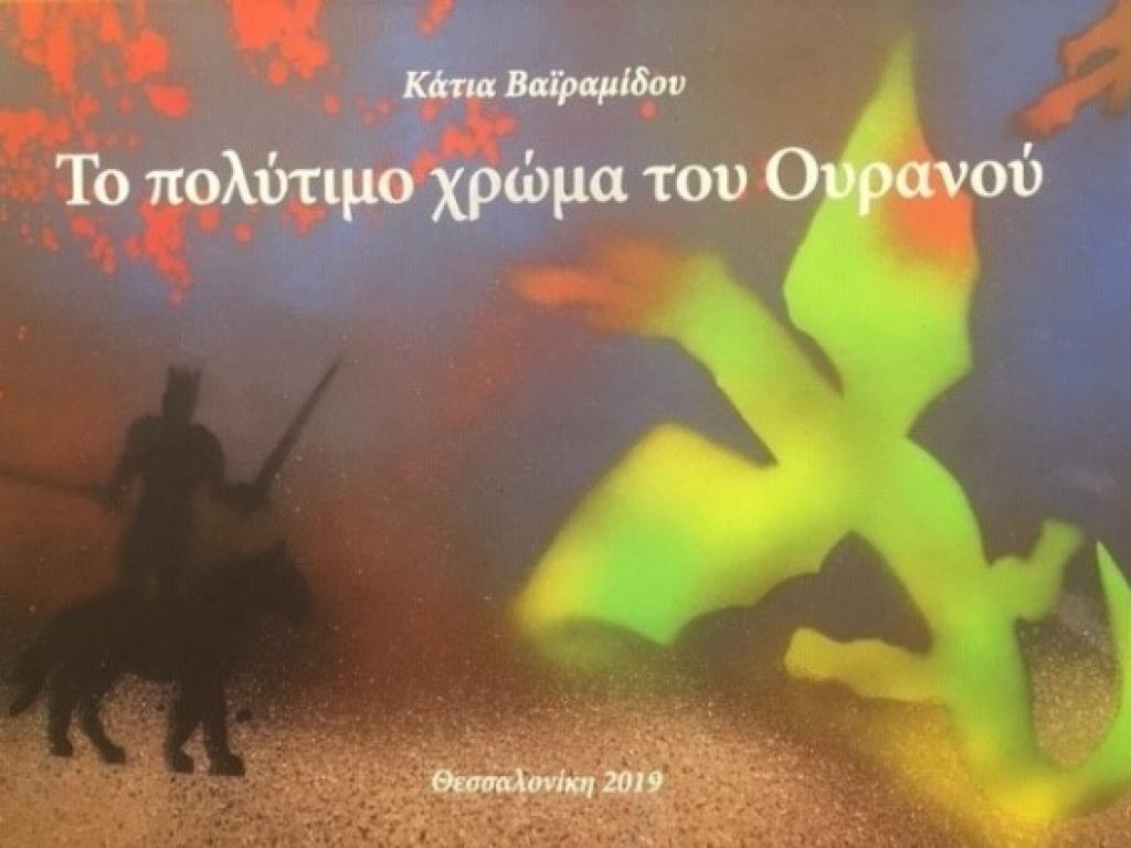 'Ένα βιβλίο για το «πολύτιμο χρώμα του Ουρανού» από την εκπαιδευτικό του AES Δρ Κάτια Βαϊραμίδου