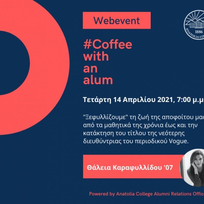 Coffee with an alum: Θάλεια Καραφυλλίδου '07