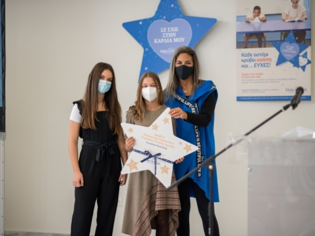 Διαγωνισμός Make a Wish: Ένα «αστέρι» στο Κολλέγιο Ανατόλια