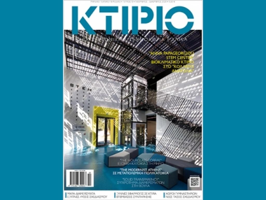 Το Αnna Papageorgiou STEM Center στο Τεχνικό Περιοδικό ΚΤΙΡΙΟ